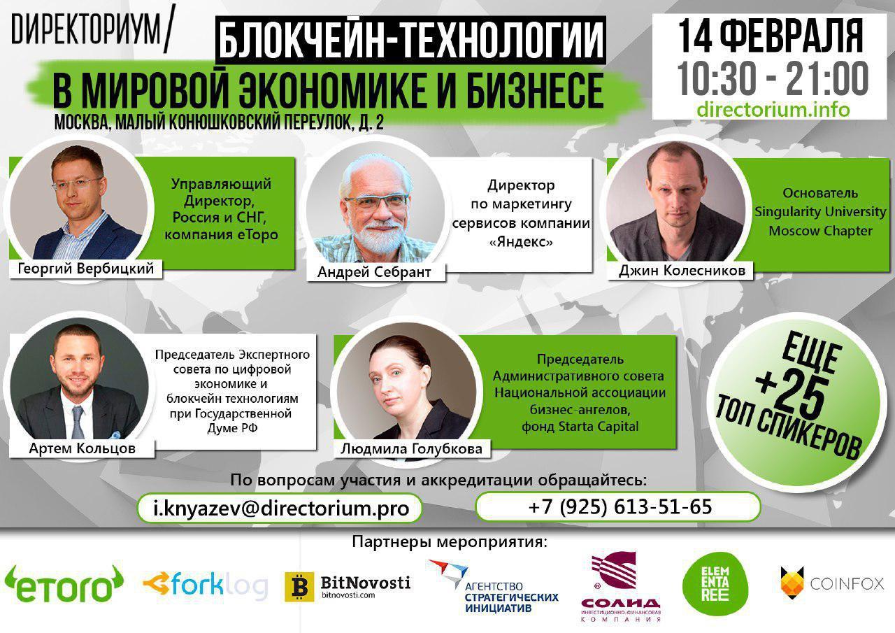 Блокчейн-технологии в мировой экономике и бизнесе